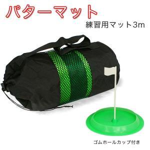 ゴルフ ゴルフマット パター パターマット ゴルフ練習用マット 3m|profit