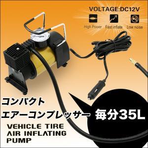 コンプレッサー パンク タイヤ 空気入れ コンパクトエアーコンプレッサーDC12V 毎分35L|profit