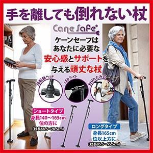 杖 つえ 介護 介護用品 CaneSafe 倒れない杖 ケーンセーフ|profit