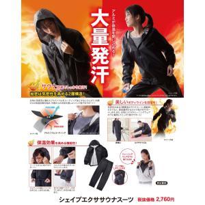 サウナ ダイエット スーツ トレーニング メンズ レディース 男女兼用 シェイプエクササウナスーツ|profit|02