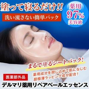 パック フェイスパック デルマリ薬用リペアベールエッセンス 美容液 スキンケア 基礎化粧品|profit