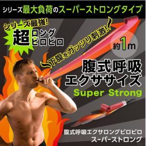 メール便対応 ピロピロ 吹き戻し 表情筋トレーニング 腹式呼吸エクサロングピロピロ スーパーストロング profit
