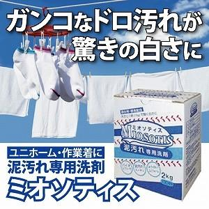 洗剤 洗濯 作業着 ユニフォーム 泥 漂白 泥汚れ専用洗剤 ミオソティス|profit