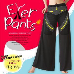 EXER PANTS エクサパンツ(エクササイズDVD付き)|profit