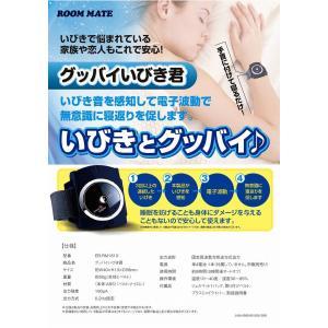 いびき防止 グッバイいびき君 EB-RM1810|profit|03