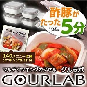 万能調理器 キッチン 圧力鍋 グルラボ マルチセット|profit