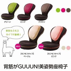 座椅子 背筋がGUUUN 美姿勢 座椅子 椅子 ソファー ソファ|profit