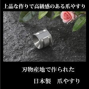 爪 やすり 爪切り 刃物産地で作られた日本製爪やすり|profit