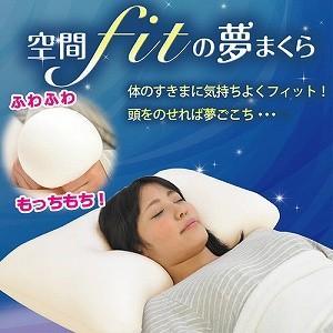 枕 安眠 低反発 ビーズ 寝具 空間fitの夢まくら 枕カバー付き|profit