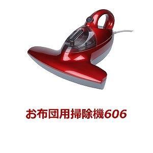 ダニ 布団 クリーナー お布団用掃除機606|profit