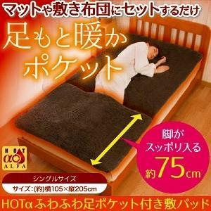 敷きパッド 毛布 敷き毛布 あったか HOTα ふわふわ足ポケット付き敷パッド シングル|profit