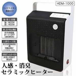 ヒーター 暖房 消臭 人感・消臭 セラミックヒーター HDM-1000|profit
