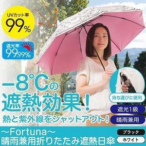 日傘 折りたたみ 傘 雨具 雨傘 かさ 〜Fortuna〜晴雨兼用折りたたみ遮熱日傘|profit