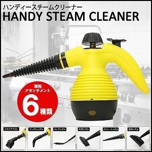 スチームジェットクリーナー 掃除 ハンディスチームクリーナー HGS-37Y|profit