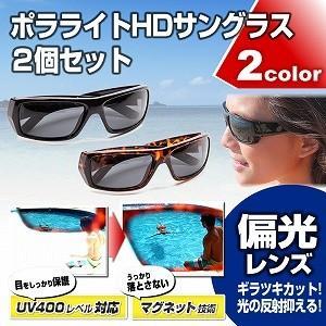 サングラス ファッショングラス ポラライトHDサングラス2個セット ブラック&ダークブラウン|profit