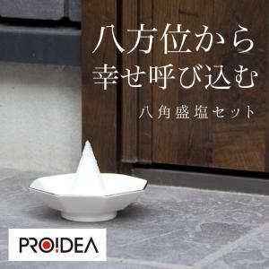 風水 開運 盛り塩 お清め 美濃焼 八角盛塩セット|profit