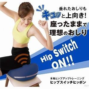 エクササイズ ヒップアップ お尻 ヒップスイッチ ヒッポン ネイビー|profit