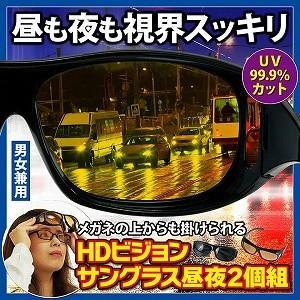 サングラス 男女兼用 メガネ HDビジョンサングラス 昼夜2個組|profit