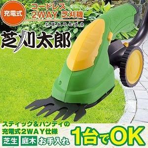 草刈り機 芝刈り機 バリカン トリマー 充電式 2WAY芝刈機 「芝刈太郎」HT-630|profit
