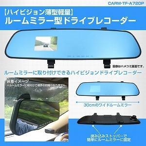 ドライブレコーダー ドラレコ カー用品 カメラ ハイビジョン薄型軽量 ルームミラー型ドライブレコーダー 撮影画角約80度|profit