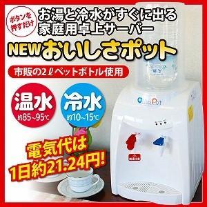 給湯器 給湯機 家庭用卓上ウォーターサーバー NEWおいしさ...