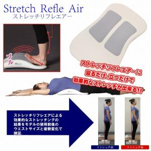 ストレッチマシン エクササイズ インナーマッスル Stretch Refle Air ストレッチリフレエアー|profit