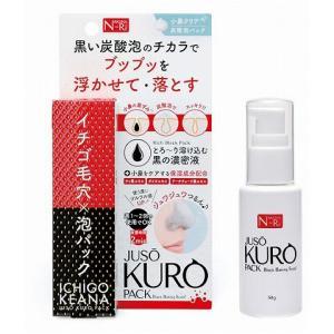 パック 炭酸パック JUSO KURO PACK 重曹 イチゴ毛穴×泡パック スキンケア 基礎化粧品|profit