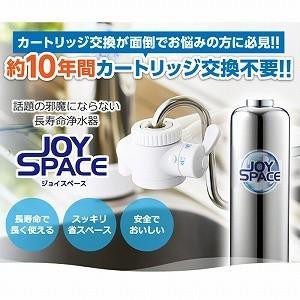 浄水器 飲料水 おいしい水 浄水器 JOY SPACE(ジョイスペース)|profit