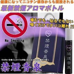 禁煙香泉(きんえんこうせん)|profit