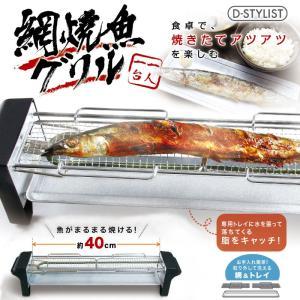 グリル 魚焼き器 ロースター 網焼魚グリル|profit