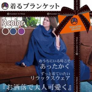着る毛布 ブランケット 毛布 着るブランケット ルームウェア|profit