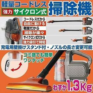 スティック掃除機 サイクロン コードレス 軽量モデル 強力サイクロン式コードレス掃除機 サイクロンクリーナー|profit