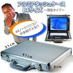 アタッシュケース バッグ キー付きアルミアタッシュケースB4サイズ シルバー|profit
