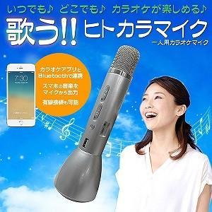 カラオケ マイク ワイヤレス 家庭用 Bluetooth USB充電 採点機能 一人カラオケ マイク 263832