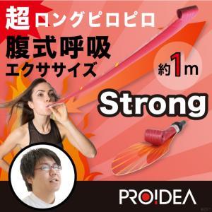 ピロピロ 吹き戻し 表情筋トレーニング 腹式呼吸エクサ ロングピロピロ ストロング(E)|profit