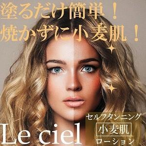 セルフタンニング 日焼け タンニング Le Ciel(ル シエル) タンニングローション|profit