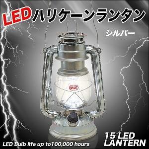 ランタン LEDランタン LED ハリケーンランタン シルバー/キャンプ アウトドア 防災用品|profit