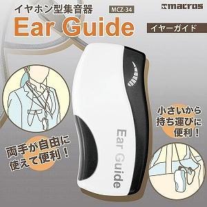 補聴器タイプ 介護用品 集音機 聞き取り イヤホン型集音器 イヤーガイド