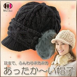 帽子 ニット 毛糸 防寒 女性 メイダイ 耳まで暖かい手編み帽子|profit
