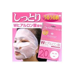 マスク 激安 ミガキ ハンミフェイスマスク Wヒアルロン酸|profit