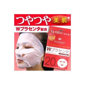 マスク 激安 ミガキ ハンミフェイスマスク Wプラセンタ|profit