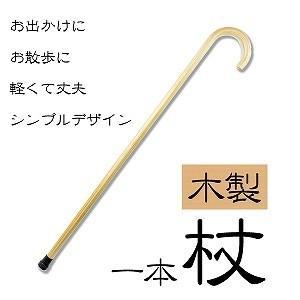 杖 つえ ステッキ 介護 木製 一本杖(つえ)|profit