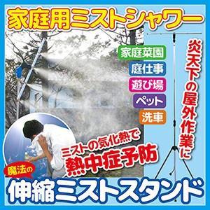 ミスト 屋外作業 熱中症 家庭用ミストシャワー 魔法のミストスタンド|profit