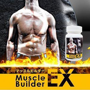 戦う男のサプリメント マッスルビルダーEX|profit