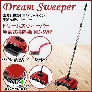 モップ 掃除機 クリーナー 手動式掃除機 ドリームスウィーパー ND-SWP|profit