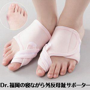 外反母趾 Dr.福岡の寝ながら外反母趾サポーター|profit