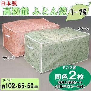 布団袋 収納袋 日本製 高機能 ふとん袋(リーフ柄) 同色2枚セット|profit