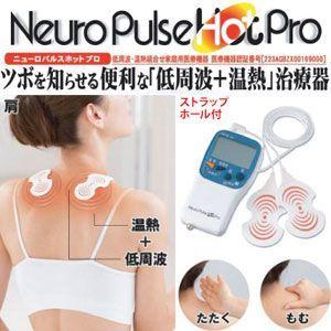 低周波治療器 電子治療機 ニューロパルスホットプロ|profit