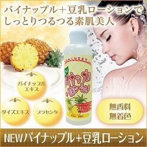 ムダ毛 うぶ毛 化粧水 NEWパイナップル豆乳ローション|profit