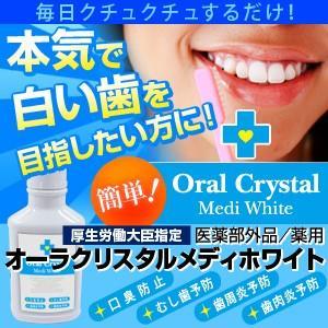 ホワイトニング 口臭 デンタル オーラクリスタル メディホワイト 医薬部外品|profit